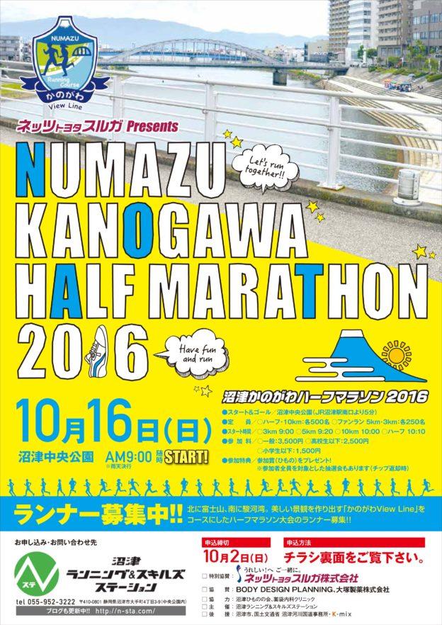 kanogawa2016omote